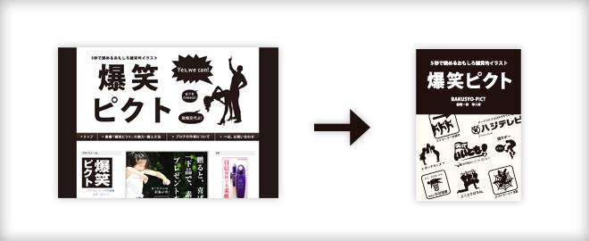 爆笑ピクトアメブロ画面と書籍の表紙