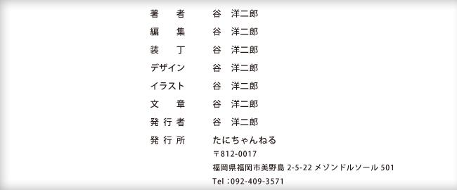 出版に関する全プロセスを谷洋二郎ひとりで担当